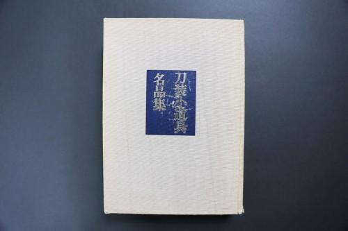 Toso Kodogu Meihin Shu