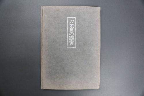 Tosogu no Kansho