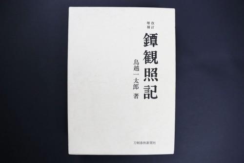 Tsuba Kanshoki