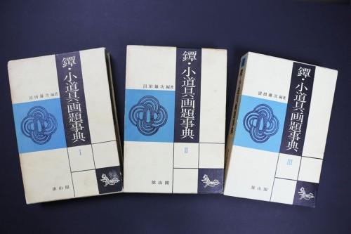 Tsuba Kodogu Gadai Jiten