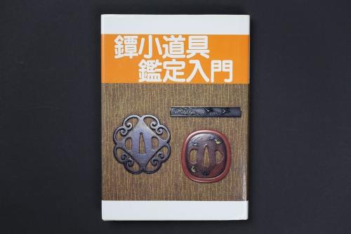 Tsuba Kodogu Kantei Nyumon